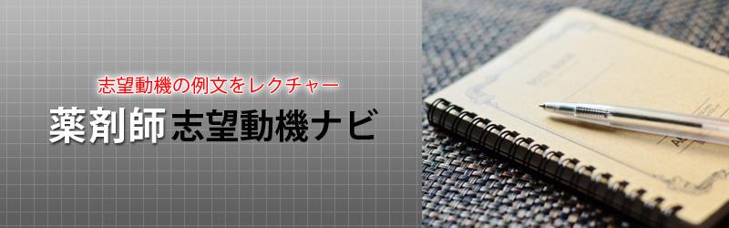 薬剤師志望動機ナビ【※志望動機の例文をレクチャー】